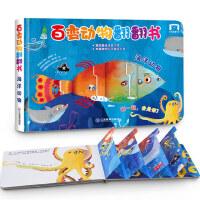 海洋动物 百变动物翻翻书 儿童3D立体翻翻书0-1-2-3岁婴幼儿早教启蒙书撕不烂纸板书猜猜我是谁洞洞书幼儿早教绘本故