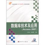 普通高等教育电气信息类应用型规划教材:数据库技术及应用(Access 2007)江若玫,陆丽娜978703033058