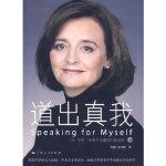 道出真我 (英)切丽・布莱尔,何峻,余书娴 上海人民出版社 9787208086913