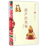 中国俗文化丛书・葫芦的奥秘