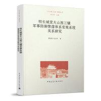 明长城宣大山西三镇军事防御聚落体系宏观系统关系研究