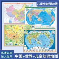 4张儿童版儿童房中国地图和世界地图墙贴儿童房专用大尺寸高清地图尺寸儿童版地理百科知识挂图撕不烂初中学生小学生用地图册北斗