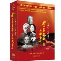 党史故事:老一辈革命家的故事 5DVD 红色故事 党政培训 党员学习 视频光盘