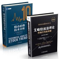 全新正版 股票书籍2册 艾略特波浪理论 原书第10版+股市趋势技术分析原书第10版 股票入门基础知识