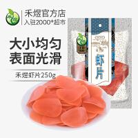 禾煜 虾片 250g/袋 调味原料 膨化食品