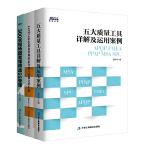 正版 企业精益经营共3册 300张现场图看懂精益5S管理+五大质量工具详解+IATF16949质量管理 成为价值型企业