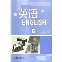 牛津版英语综合练习册8八年级上册 上海牛津版配套综合练习册