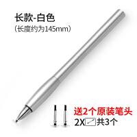 ipad平板触控电容笔细头手机触摸屏幕指绘画手写安卓苹果通用电子被动式华为pencil手