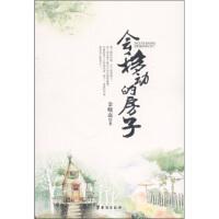 【二手书9成新】会移动的房子金晓磊9787801418661台海出版社
