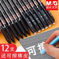 晨光可擦笔小学生0.5子弹头黑中性笔芯可以擦掉的晶墨蓝卡通热可察魔力磨易擦笔批发可檫笔可插笔文具涂改笔