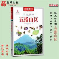 中国地理百科丛书:五指山区,《中国地理百科》丛书编委会,世界图书出版公司9787510082108