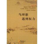 当理想遇到权力 张大威 华夏出版社 9787508065564