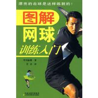 图解网球训练入门【正版图书 达额减 可开发票】