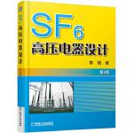 SF6高压电器设计 第4版