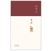 北京人(戏剧大师曹禺经典剧作,精装收藏版)
