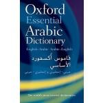 【预订】Oxford Essential Arabic Dictionary