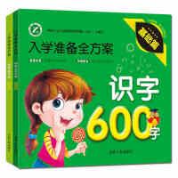 入学准备全方案识字600字2册(基础篇+提高篇)幼小衔接整合学前 幼儿家庭