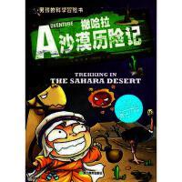 男孩的科学冒险书:撒哈拉沙漠历险记 (彩图版) 邢涛 9787553627878