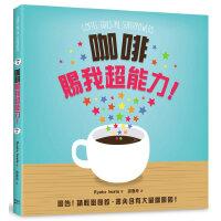 咖啡�n我超能力!咖啡书籍 Ryoko Iwata �魅~社文化