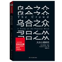 新书现货 乌合之众 大众心理研究 名家导读版 古斯塔夫 勒庞著 天才在左疯子在右同类心理学书籍 中华