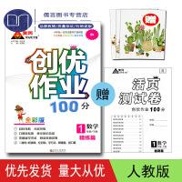 2019春 创优作业100分一年级数学人教版下册1年级数学下册人教版学生用书