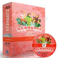 正版包邮 轻松英语名作欣赏 小学版 第2级 小学二 三年级 汉英双语读物 MP3光盘1张 外语教学与研究出版社