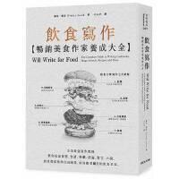 【预售】正版:饮食写作:畅销美食作家养成大全 16[黛安?雅各]