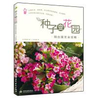 L正版 包邮 种子变花园 阳台园艺全攻略 74种常见花卉播种 采种 育种 步步图解 养花书籍 园艺新手基础入门 种子变
