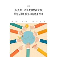 促进中小企业发展的政策与机制研究:以鄂尔多斯市为例(电子书)