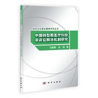 中国转型期医疗纠纷非诉讼解决机制研究