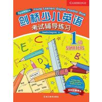 剑桥少儿英语考试辅导练习.1级(剑桥少儿英语考试培训和备考必备用书!权威实用,高度仿真,帮助考生轻松备考、一路通关!)