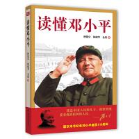 """读懂邓小平(""""三次超越""""的人格魅力,11句老祖宗没有说过的""""新话"""",打不倒、说不尽的""""东方小个子"""",邓小平是一部活生生"""