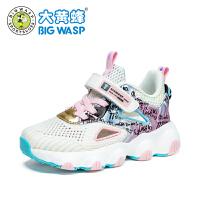 【1件5折价:129元】大黄蜂 女童运动鞋夏季网鞋透气网面2021新款中小童女孩儿童鞋子