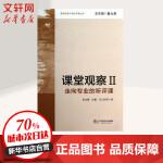 课堂观察 (2) 华东师范大学出版社