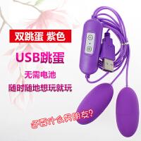 跳蛋女用下体调教高潮情趣用品夫妻另类sm性玩具USB静音自慰器