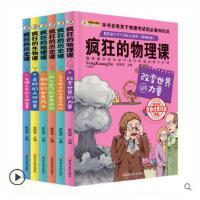 疯狂的百科全套6册 7-12-13-14-16-18岁小学生初中生必读科学书籍 小学儿童三年级有趣的课外阅读 科普类物
