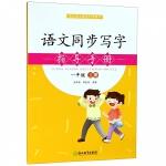 语文同步写字指导手册(1上)