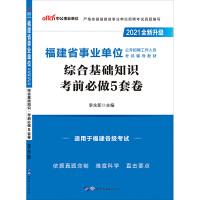 中公教育2021福建省事业单位公开招聘工作人员考试:综合基础知识考前必做5套卷(全新升级)