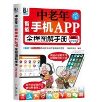 机械工业:中老年学智能手机APP全程图解手册(全彩大字版)