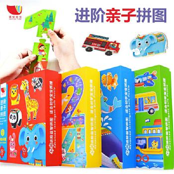 幼儿进阶亲子拼图全套4盒 动物乐园 海洋动物 数字13交通工具盒装玩具2-3-6岁宝宝男女孩益智力开发漫画卡通益智游戏拼图玩具正版