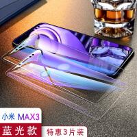小米max3钢化膜max2全屏覆盖max手机膜6.44寸防爆防摔蓝光刚化玻璃膜max1全包无白边屏保