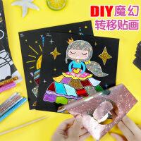 儿童手工diy制作材料包创意魔幻幼儿园贴画小伶玩具斑彩女孩贴纸