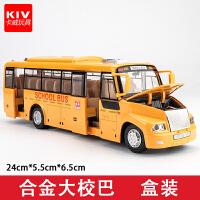 卡威校车玩具模型合金大号男孩回力车仿真公交车儿童大巴车玩具车 大号校巴 礼盒