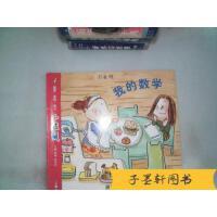 【旧书二手书9成新】探索 发现 学习 小袋鼠 我的数学 周兢 张杏如 主编 南京师范