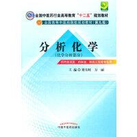 """分析化学---全国中医药行业高等教育""""十二五""""规划教材(第九版)"""