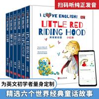 纯英文世界经典童话绘本系列・英语童话国(套装全6册)