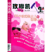 玫琳凯人生:50个玫琳凯女人的精彩人生――中国直销人生系列No1