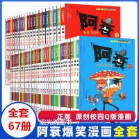 阿衰漫画全集1-57册全套全套57册漫画书阿衰online全集卡通漫画书故事书阿衰1-10-20-30-40-50-5