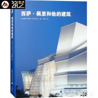 西萨・佩里和他的建筑 美国建筑大师作品 剧院影院表演中心歌剧院文化中心 建筑设计书籍