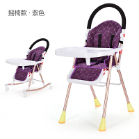 宝宝餐椅多功能折叠儿童座椅小孩吃饭餐桌椅可调节婴儿摇椅便携式